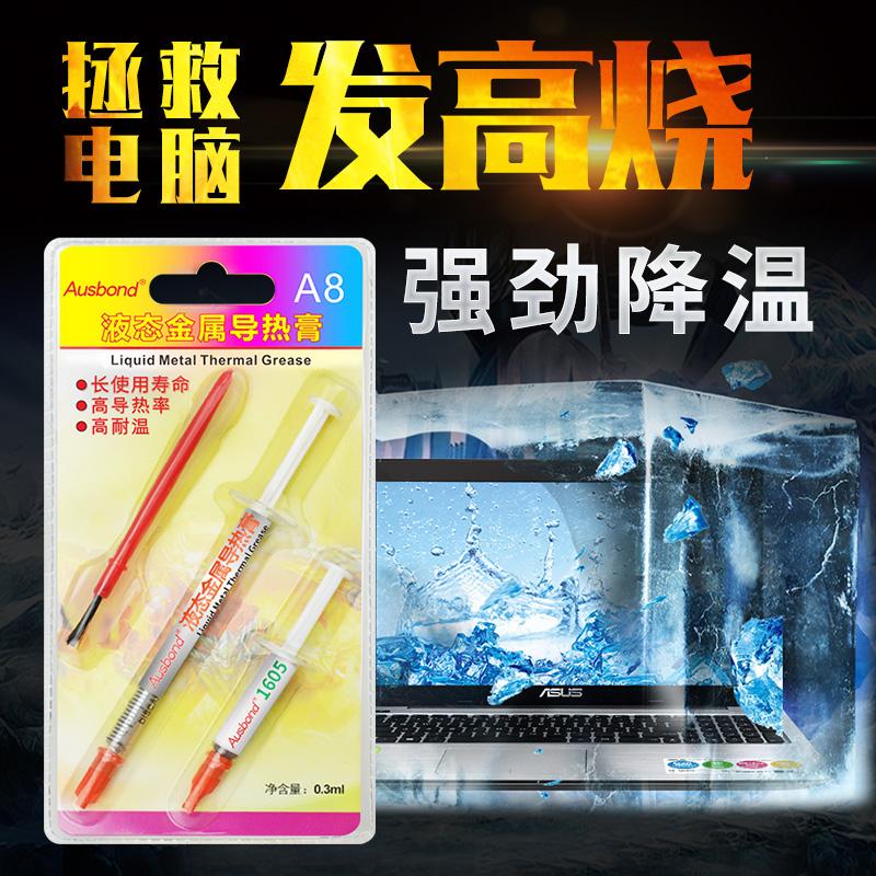 奥斯邦A8液态金属散热液体含银镓嫁笔记本电脑导热膏水冷cpu开盖器换液金硅脂导热片铯i7 8700k开盖神器套装