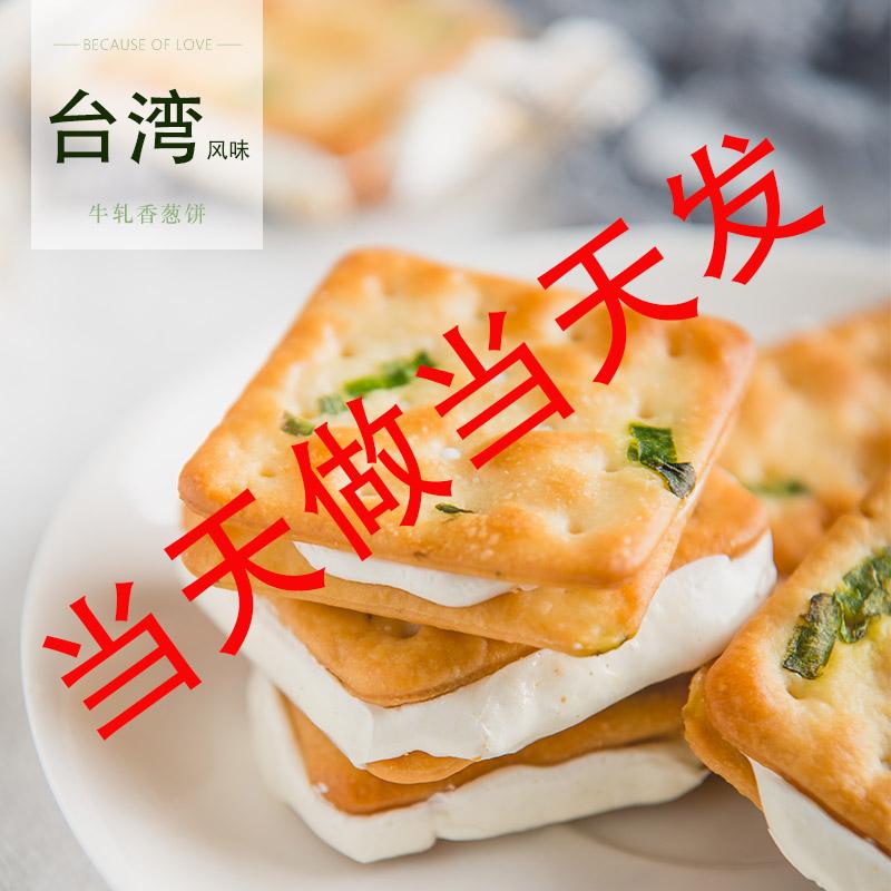 亲@超级好吃的传统工艺台湾风味手工香葱休闲小吃食品夹心饼干