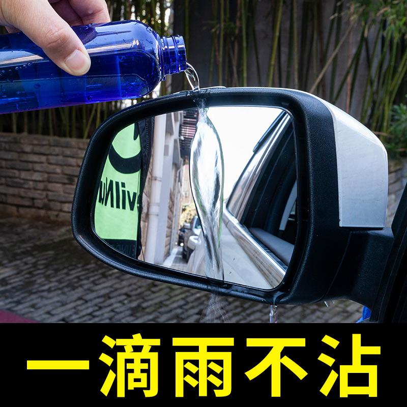 汽车玻璃防雨剂后视镜贴膜镀膜防雾喷剂驱防水清洁油膜清洗剂喷雾