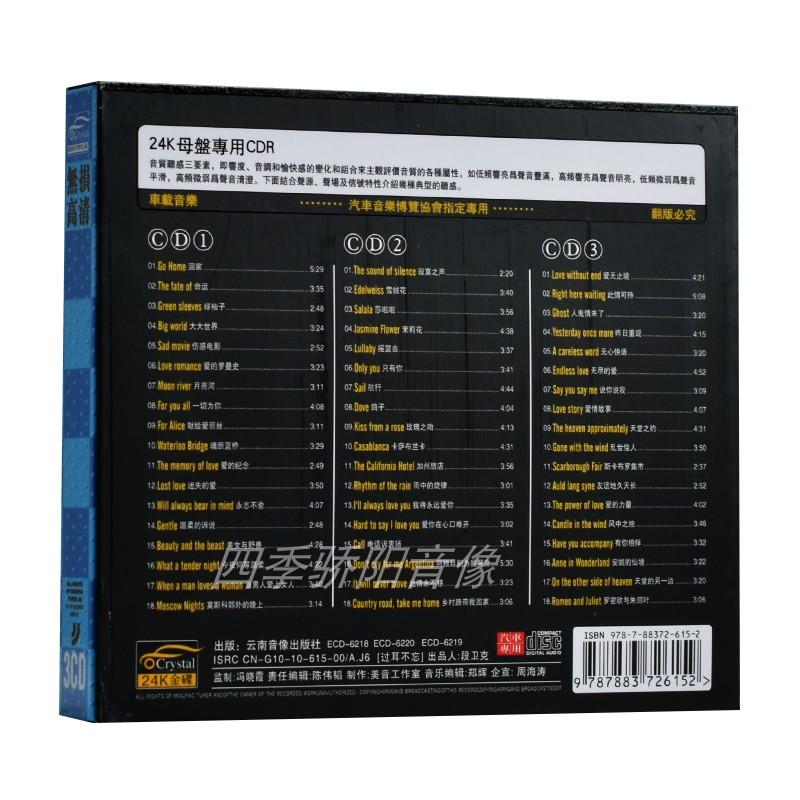 正版车载cd碟片欧美十大伤感酒吧轻音乐纯音乐无损音质汽