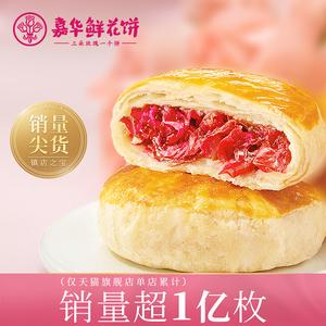 嘉华鲜花饼经典玫瑰饼10枚家庭装云南特产零食小吃传统糕点心饼干