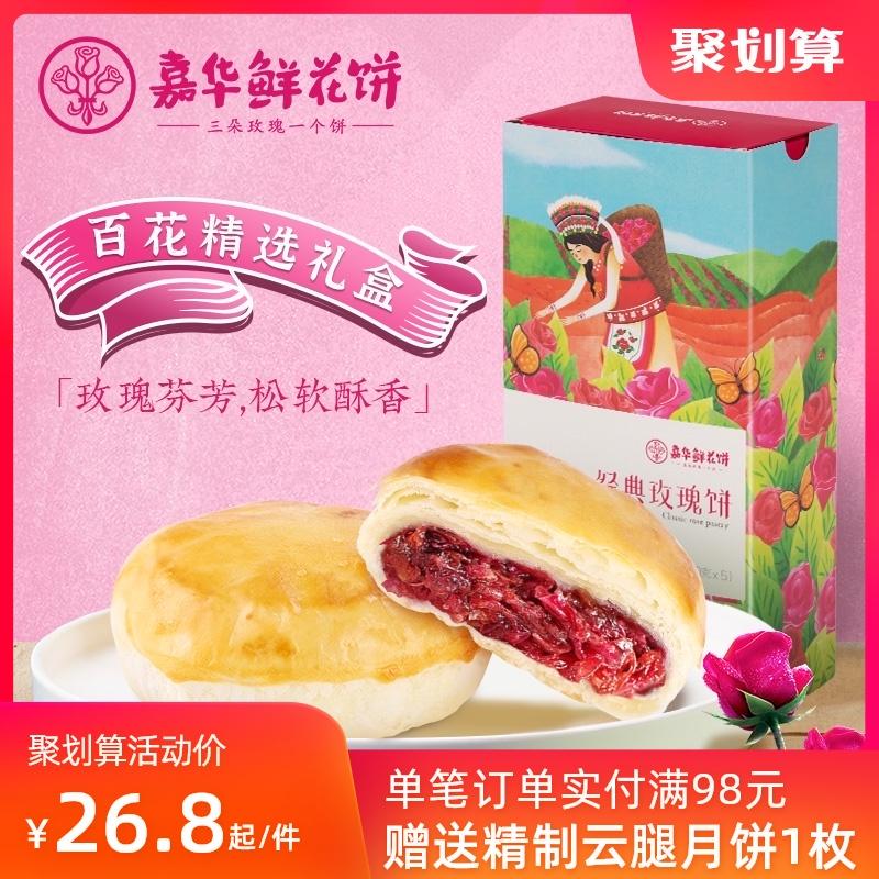 嘉华鲜花饼经典玫瑰饼礼盒50g*5云南特产零食传统糕点心下午茶