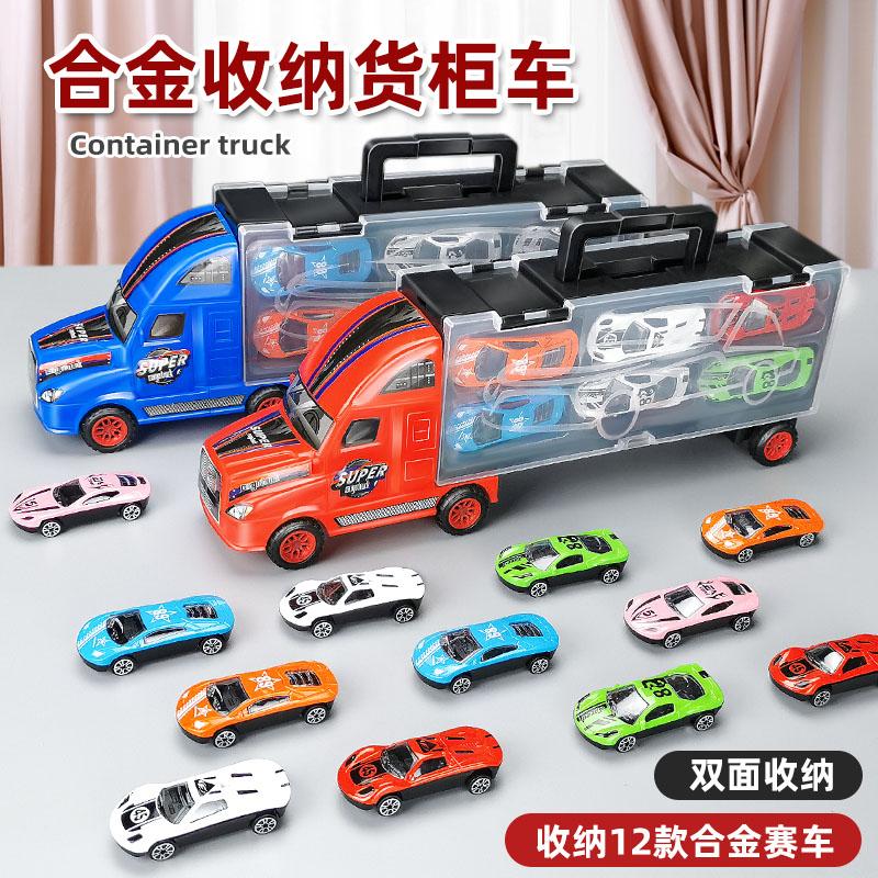 儿童模型货柜车仿真小汽车玩具车12只小车合金车男孩宝宝玩具套装