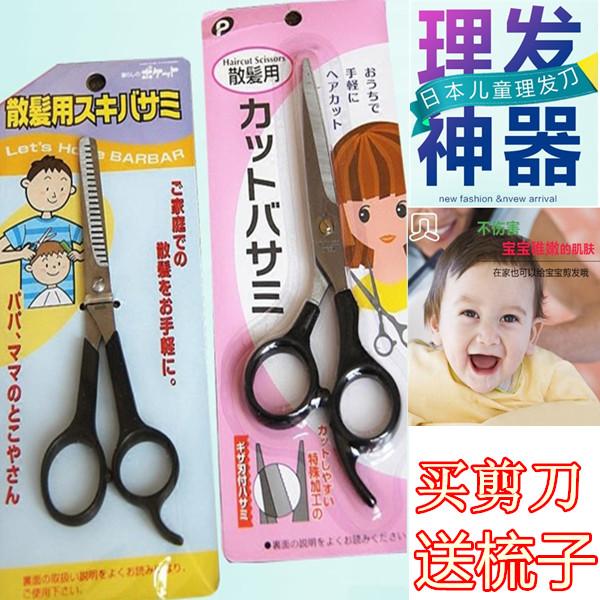 日本嬰兒童理髮剪刀碎髮打薄器自己剪頭髮的剪髮工具修剪劉海神器