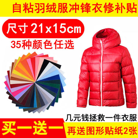 Down Jackets Cloth Adhesive Hole Repair Patches Mend Applique Stickers Green