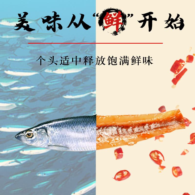 香辣鱼仔零食小包装毛毛鱼湖南特产小鱼仔小吃休闲食品即食小鱼干