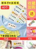 Name stickers kindergarten name stickers baby children clothes label stickers waterproof embroidery stickers school uniforms can be free of sewing