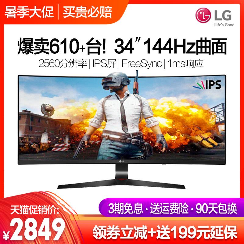 【天貓直送/當次日達】LG大金剛34英寸IPS 144Hz曲面2K電競顯示器21:9帶魚屏1ms電腦螢幕34UC79G-B非4k 32 27