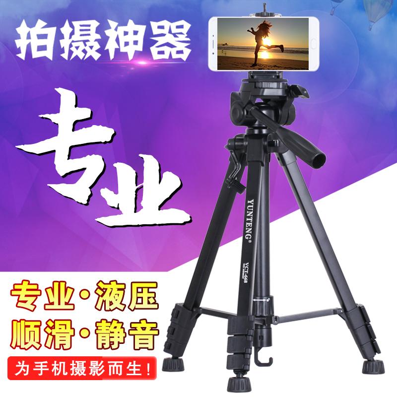 手機專業拍攝支架攝影自拍錄影直播落地便攜多功能戶外拍照三腳架
