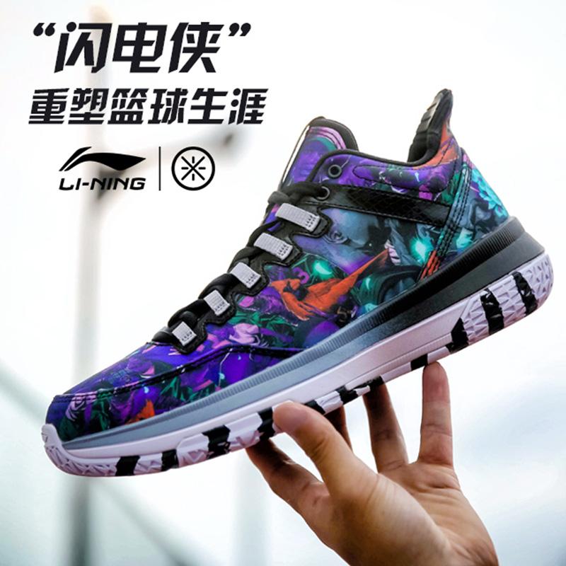 高帮运动鞋 5 全天李宁云减震透气球鞋全城 6 中国李宁篮球鞋韦德之道