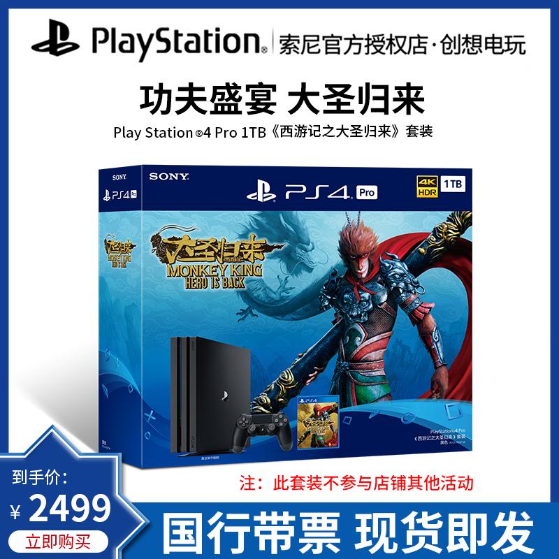 创想电玩 PS4主机全新 PS4家用游戏机 国行 港版slim500G/1TB/PRO
