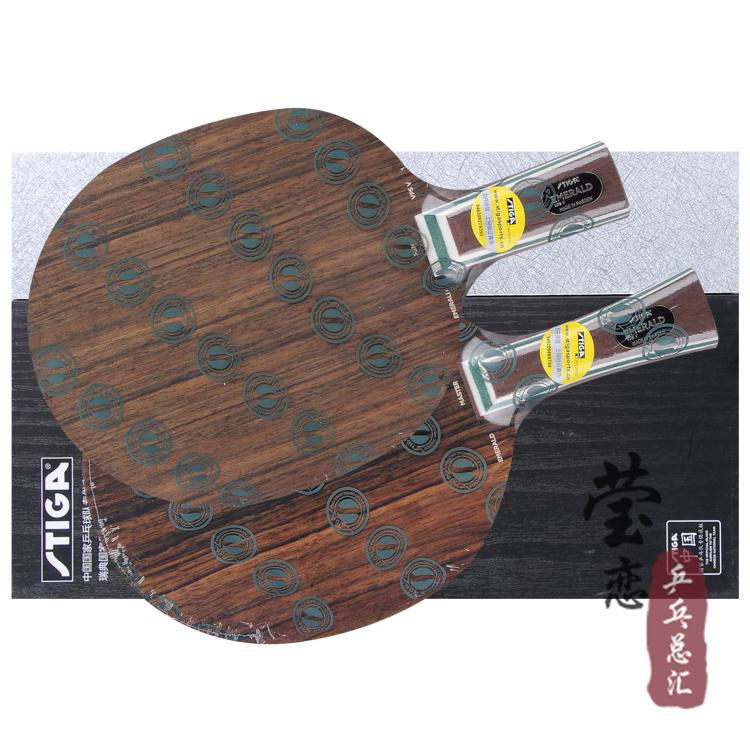 莹恋STIGA斯帝卡斯蒂卡黑檀7翡翠5五黑檀5纯木乒乓球底板球拍正品