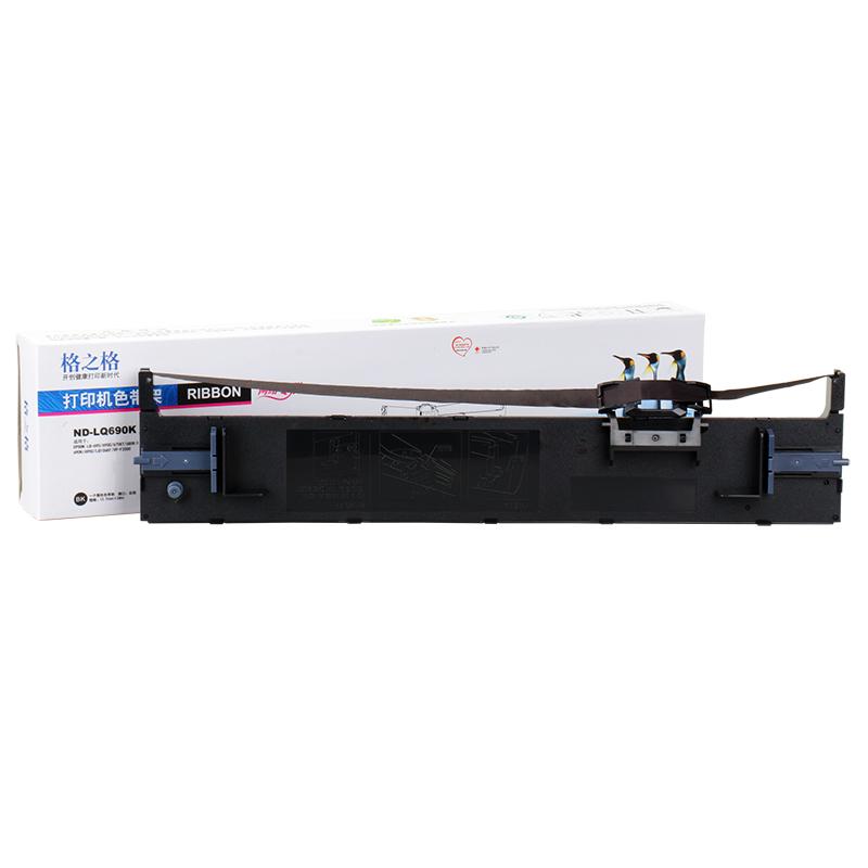 格之格适用爱普生LQ-690K色带架 LQ680KII 680K2 LQ675K LQ106KF 针式打印机色带 LQ690k LQ690C色带芯框条盒