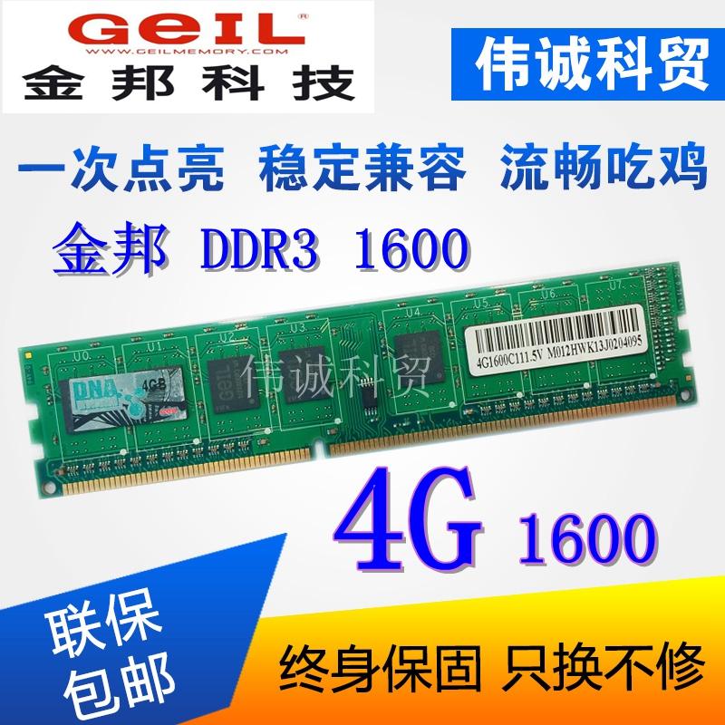 包郵Geil金邦DDR3 4G 1600 桌上型電腦記憶體條 聯保