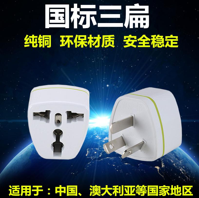 全球旅游港版转换器 万能 转换插头 香港韩国英标德标插头转换器