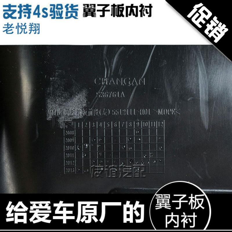 长安悦翔V3v5v7 前轮上挡泥皮板 翼子板内衬板 叶子板内衬板 原厂