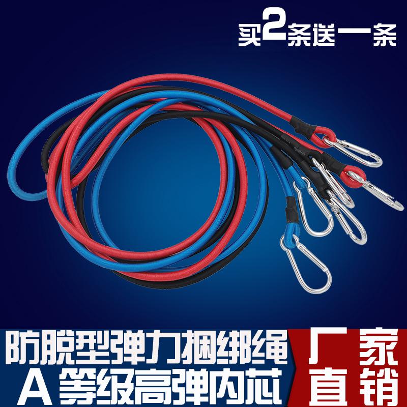 自行車行李繩摩托車貨架捆綁繩子電動車彈力捆扎繩鬆緊掛鉤捆綁帶