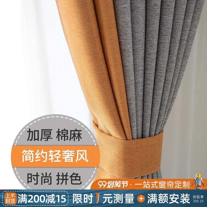 2021年新款窗帘现代北欧简约轻奢卧室遮光防风棉麻窗帘客厅全遮光