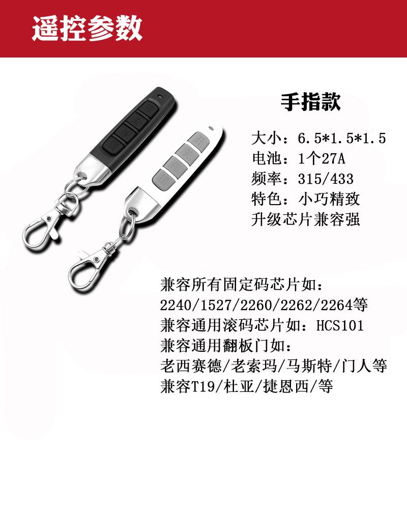 433 通用型对拷电动门卷帘门卷闸门车库门遥控器翻板门滚动码钥匙