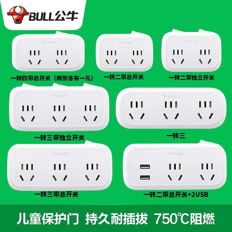 公牛插座電源轉換插頭一轉二三四多功能擴充套件轉換器無線USB插排