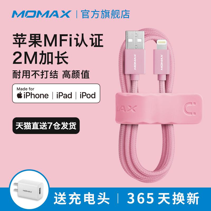Momax摩米士蘋果MFI認證手機資料線iPhone7PXSR8iPad6充電加長2米