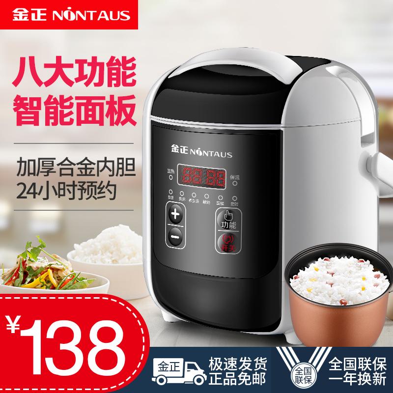 金正 JZFB-301C 迷你電飯煲1.6L小型學生電飯鍋正品1-2人小電飯煲