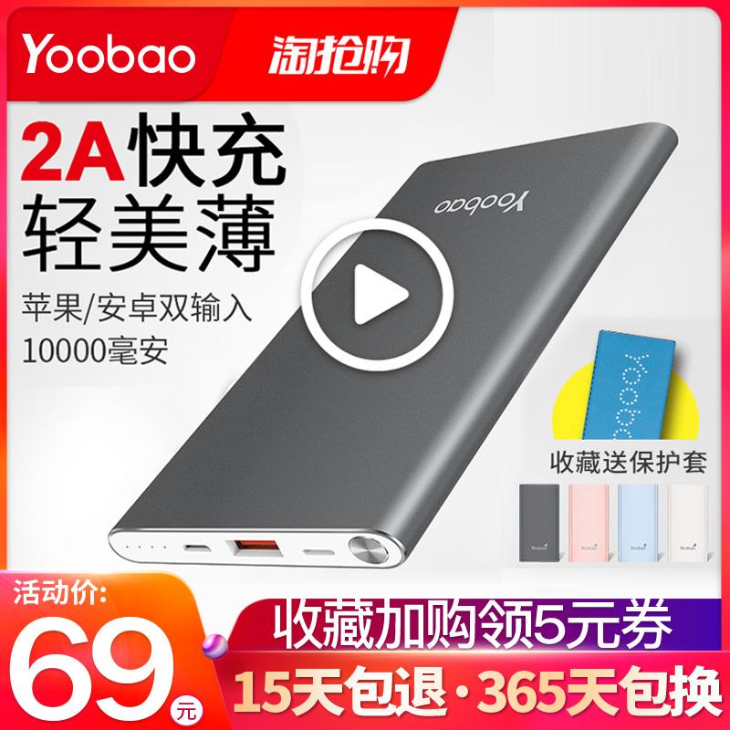 羽博充電寶蘋果6plus超薄便攜聚合物手機衝智慧10000毫安大容量移動電源小巧輕便型華為小米通用1萬M快充正品