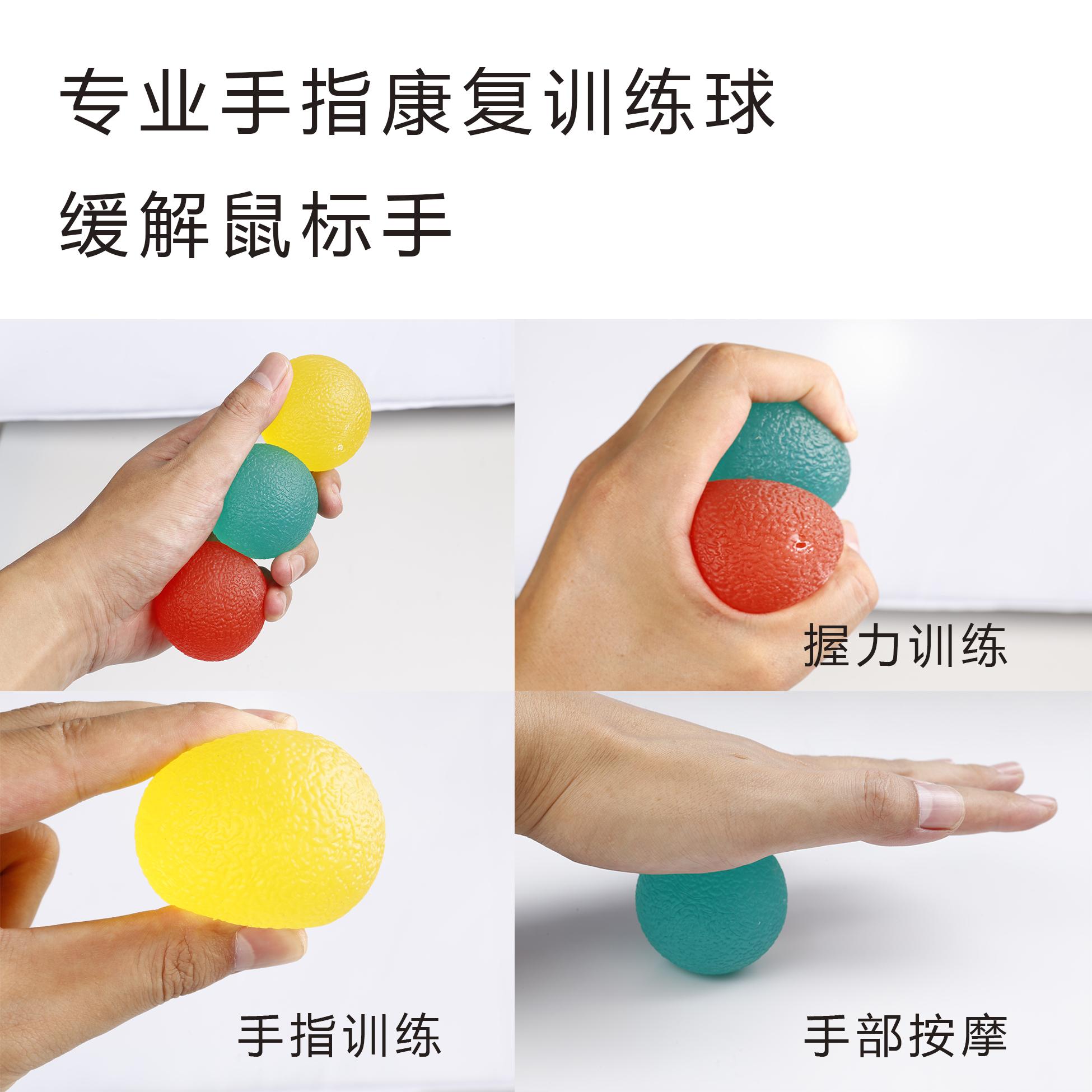 果冻握力球腕力球器手部手指弹力魔力发泄按摩球康复训练鼠标手