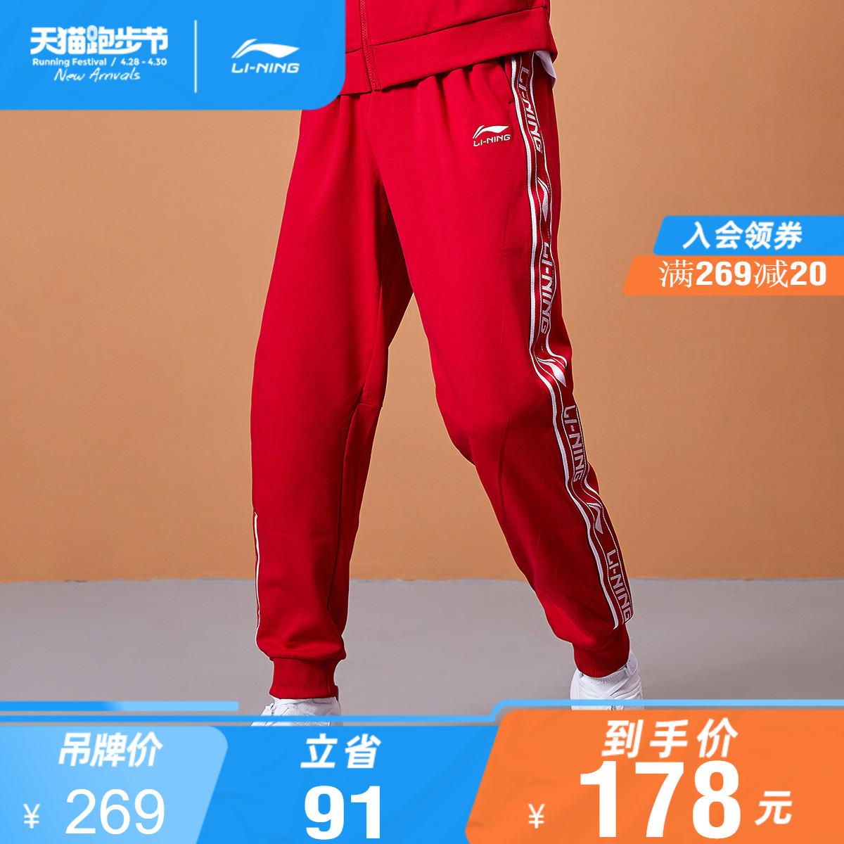 李宁卫裤男士春季红色字母印花束脚休闲裤小脚收口针织运动长裤