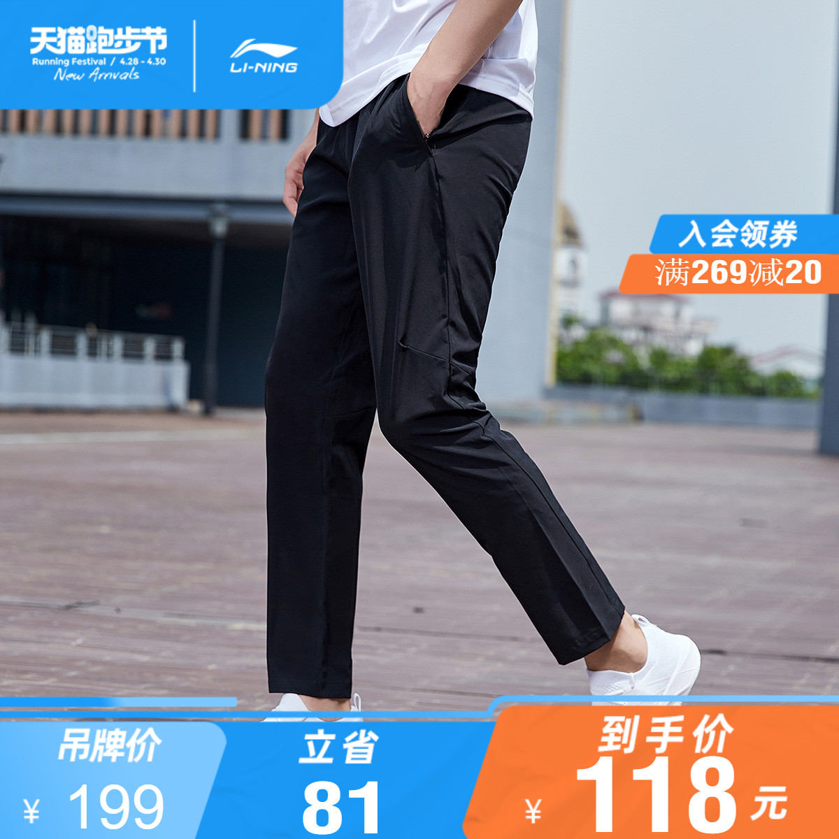 李宁长裤男士新款休闲百搭长裤裤子男子速干凉爽春季运动裤男