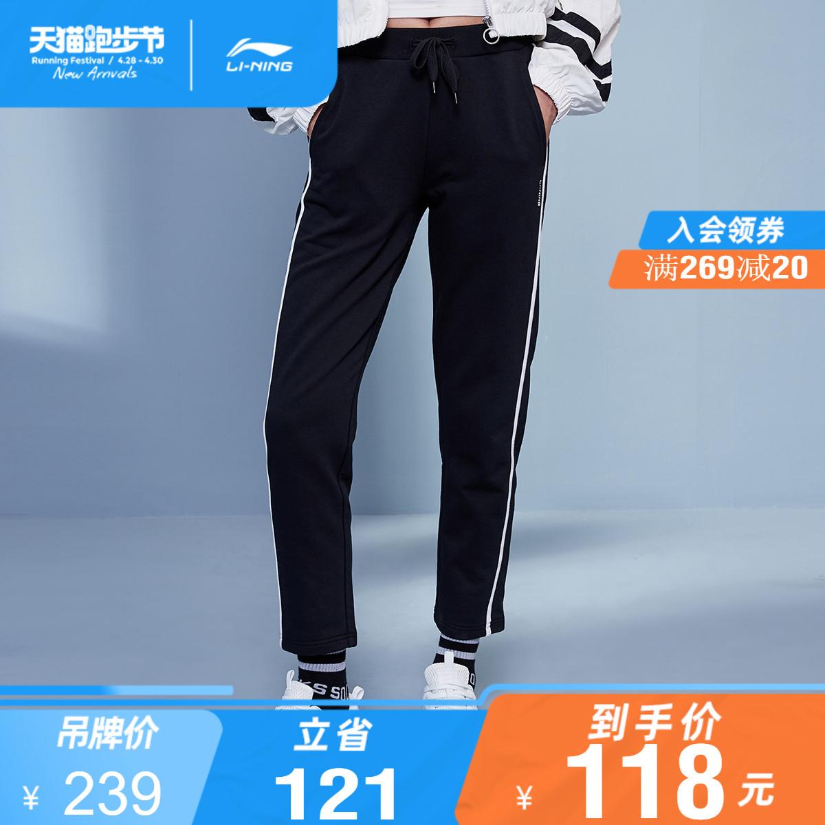 华晨宇心选李宁卫裤女士运动时尚系列女装春季平口针织运动长裤