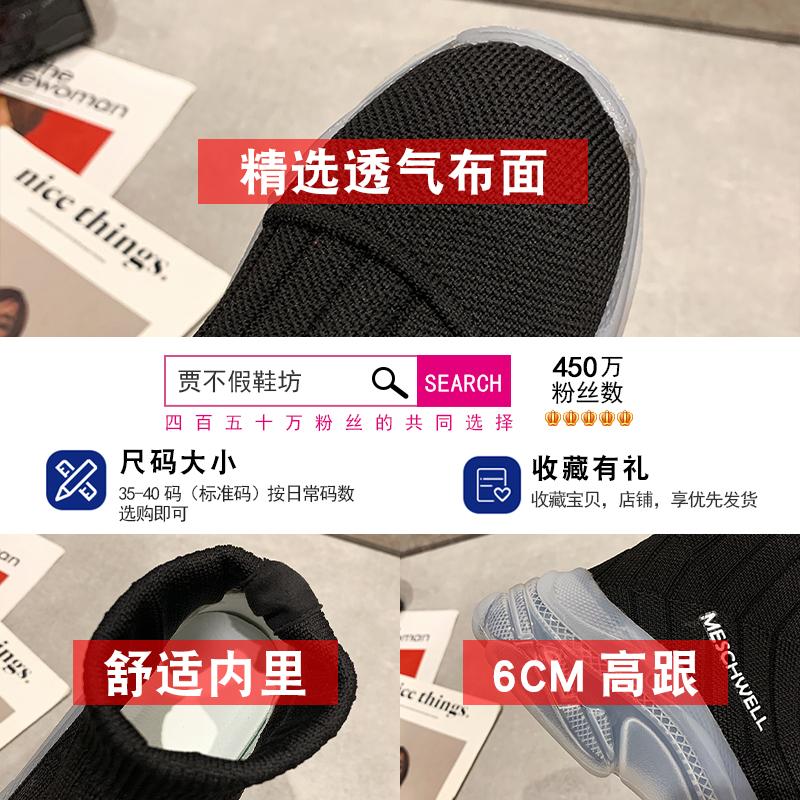 弹力袜子鞋女ins潮2021年夏季新款百搭厚底运动鞋针织高帮老爹鞋