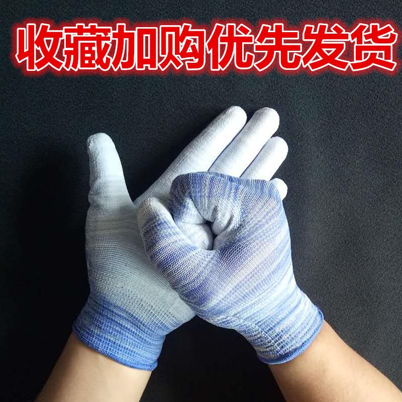 涂掌劳保手套防静电手部防护用品电子工作业透气线手套 PU 涂胶尼龙