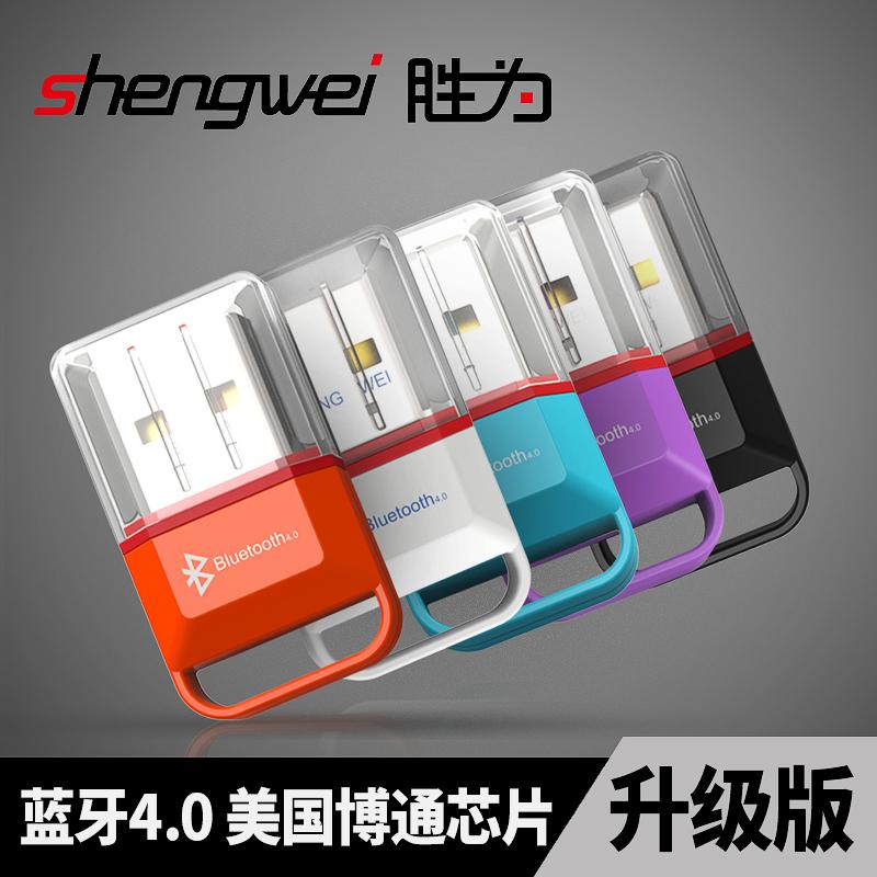 胜为USB蓝牙适配器台式电脑笔记本外置蓝牙发射器外接蓝牙接收器