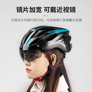 酷改骑行头盔山地车自行车风镜眼镜一体男女电动安全帽子单车装备