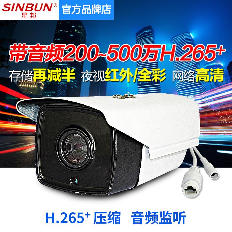 H.265高清音訊網路攝像頭300萬黑光日夜全綵 相容海康監控器1080p