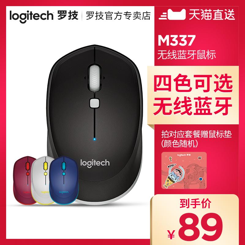 羅技M337無線藍牙滑鼠蘋果MAC筆記本臺式電腦辦公多平臺M336同款