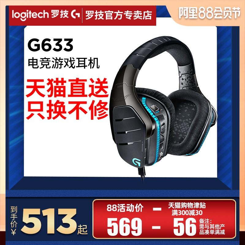 Logitech/羅技 G633 遊戲耳機電競有線頭戴式7.1耳麥絕地求生吃雞