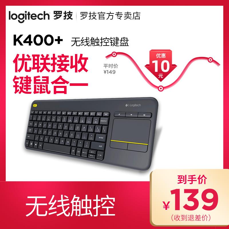 【活動1?9】羅技K400 Plus多媒體無線觸控鍵盤K400+安卓鍵盤K270