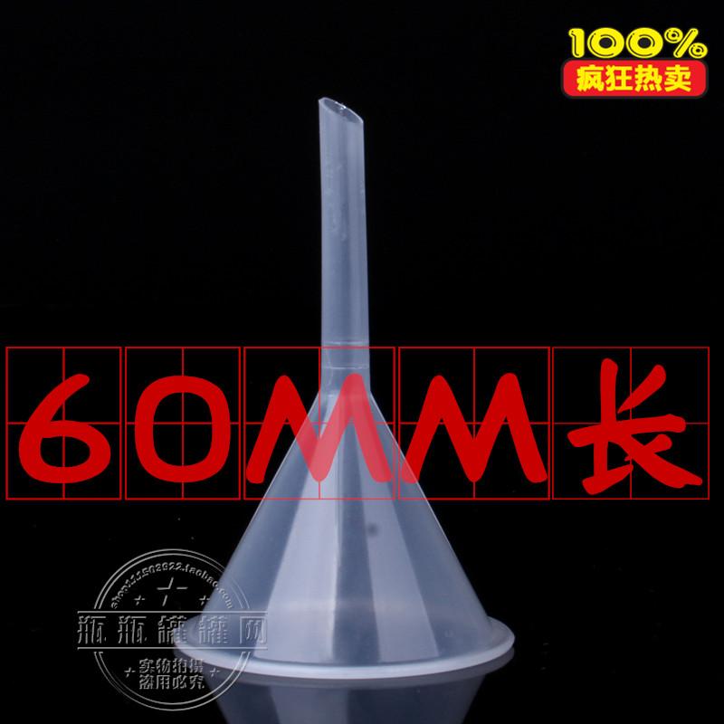 60mm塑料漏斗PP家用90 120 150mm三角分液漏斗酒壶化学实验小号