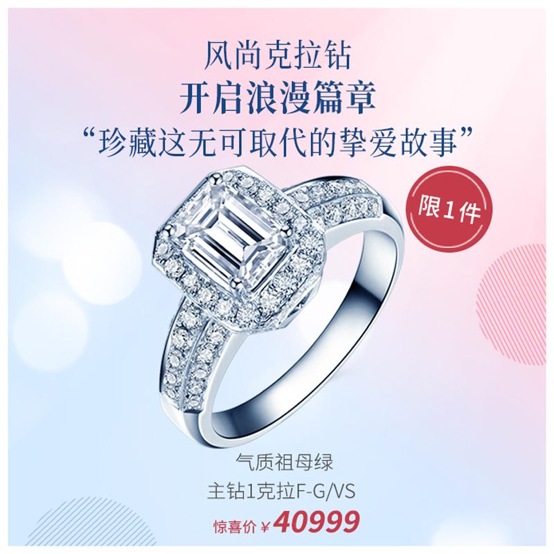 佐卡伊裸钻30至50分1克拉钻石戒指定制结婚求婚钻戒女正品珠宝