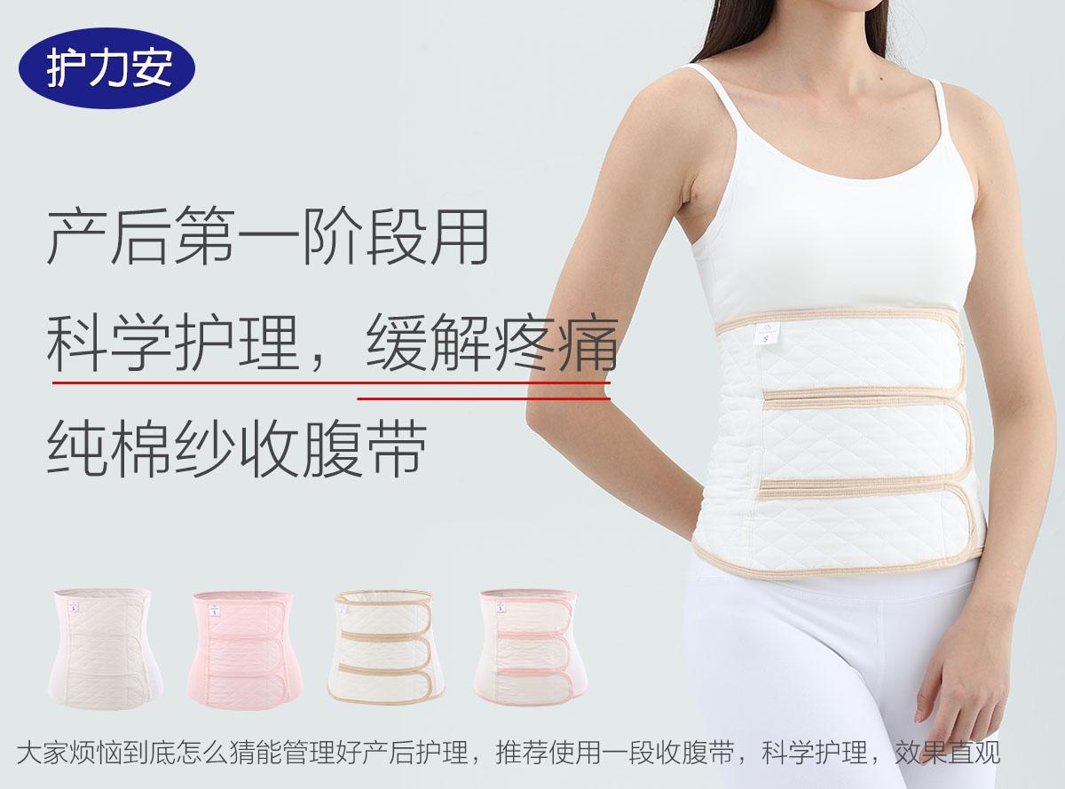 产后收腹带盆骨修复上海一妇婴产孕妇月子顺产剖腹产纯棉束腹专用