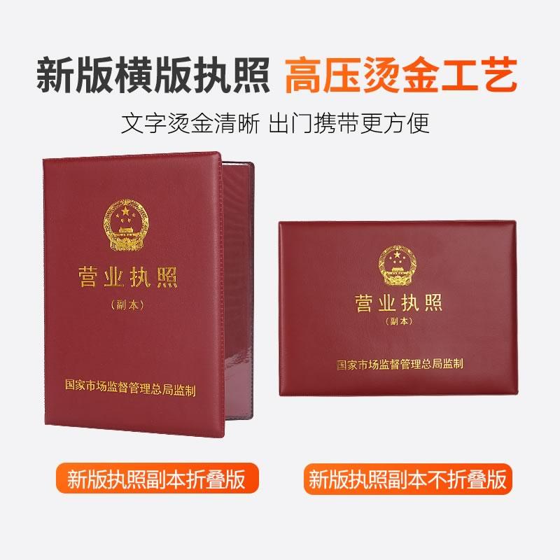 皮革 新版工商營業執照正副本保護套三證合一 證件皮訂制定做logo