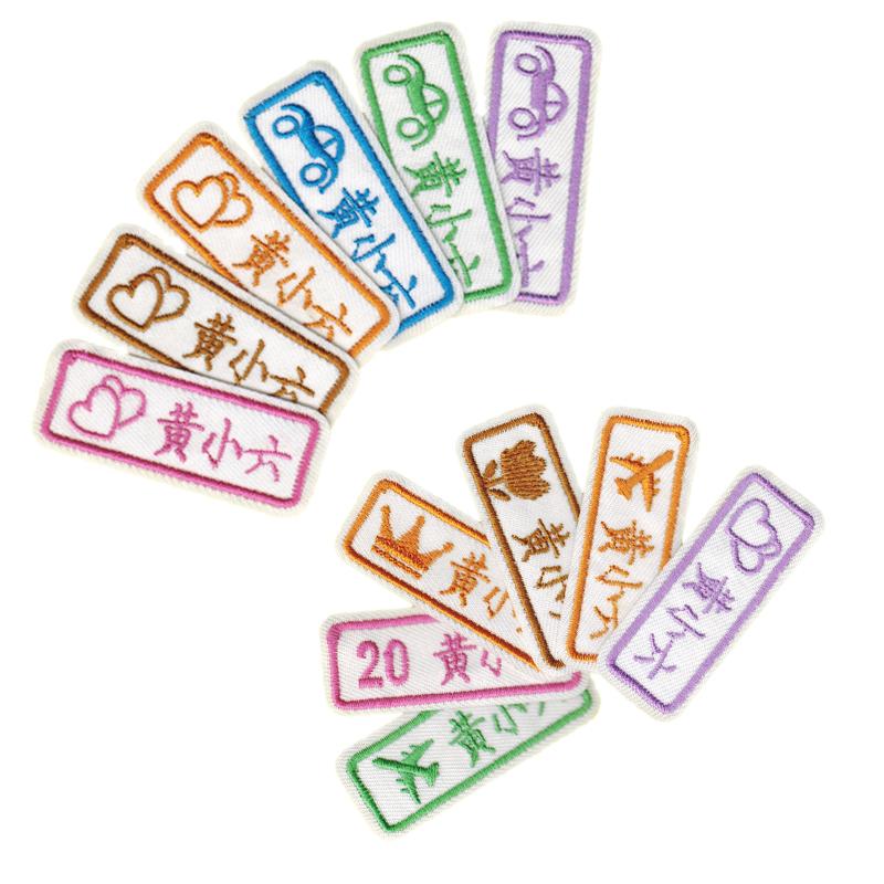免包邮幼儿园宝宝入园名字贴布贴姓名贴名字条可缝刺绣儿童名字绣
