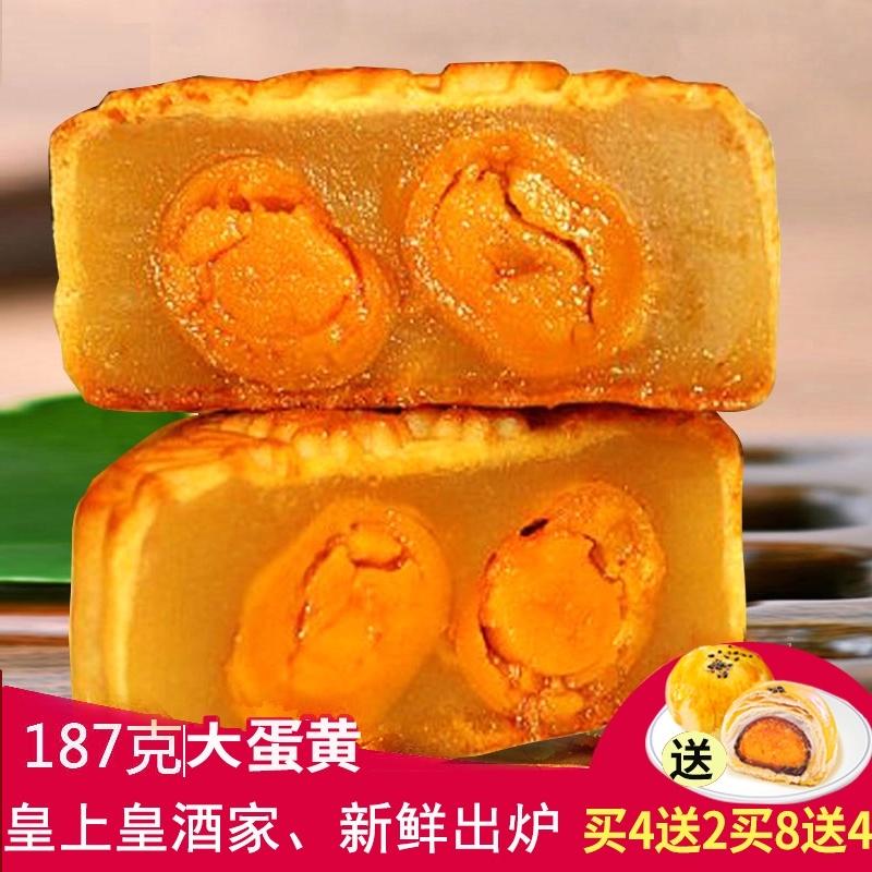 广州皇上皇酒家蛋黄月饼广式双黄纯白莲蓉五仁老式酥皮豆沙味散装