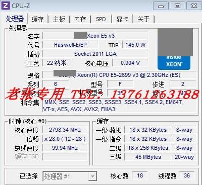 E5-2658 2698 2699 V3正显QS双路36核72线渲染 图形工作站 主机