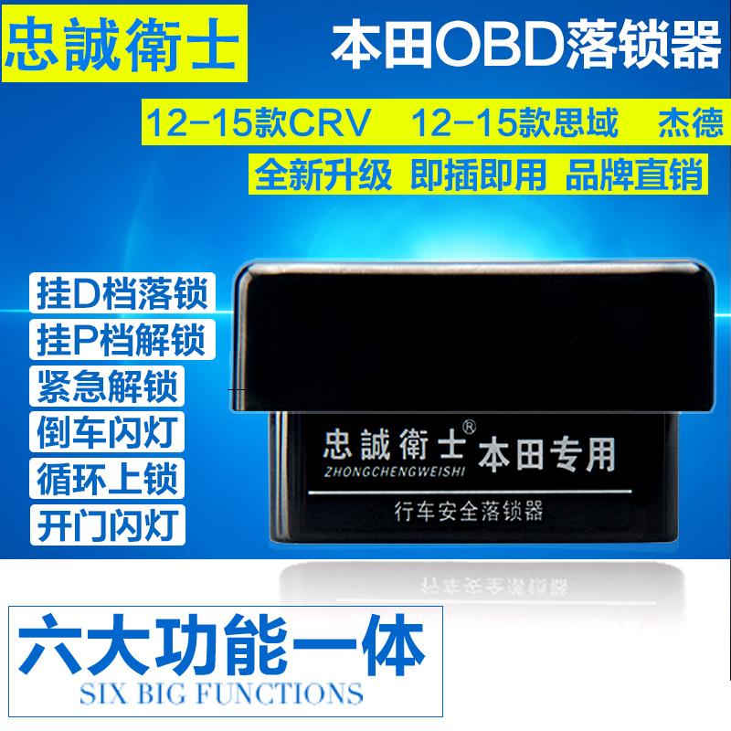 本田CRV新锋范自动上锁改装思域杰德凌派缤智飞度OBD行车落锁器