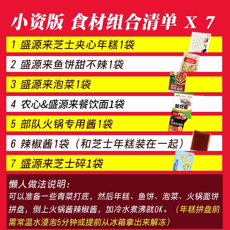 韩国部队火锅材料套餐韩式部对火锅底料芝士夹心年糕食材组合7样