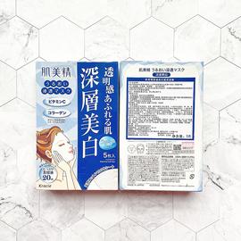 日本Kracie肌美精2D/3D面膜补水美白祛痘收缩毛孔超浸透深层保湿