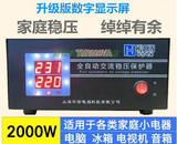 Taifeng household voltage regulator 2000w AC 220V automatic computer refrigerator small regulated power supply SN9